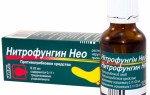Как использовать Нитрофунгин против грибка