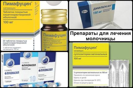 Аптечные средства от кандидоза