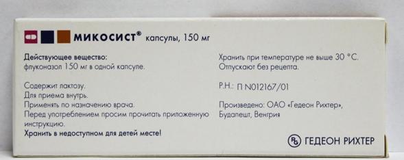 Микосист содержит лактозу - это нужно учитывать при непереносимости данного вещества